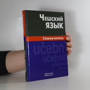 náhled knihy - Чешский язык. Самоучитель