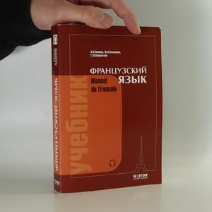 náhled knihy - Французский язык. (Francouzský jazyk)