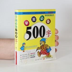 náhled knihy - 学前必备500字 (500 slov pro předškoláky. Žluté flíčky na ořízce)