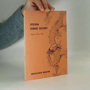 náhled knihy - Výstava čínské kultury. Duben - květen 1946