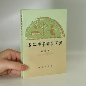 náhled knihy -  古汉语常用字字典. Gǔ hànyǔ chángyòng zì zìdiǎn (Slovník běžně používaných znaků starověké čínštiny)