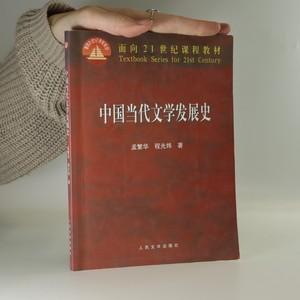 náhled knihy - 中国当代文学发展史 孟繁华 程光炜著 (Historie vývoje současné čínské literatury Meng Fanhua a Cheng Guangwei)