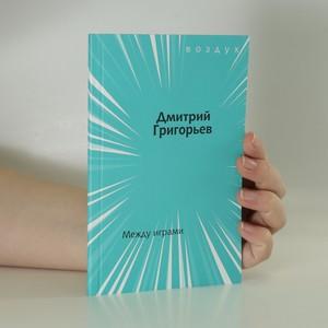 náhled knihy - Между играми. (Mezi hrami)
