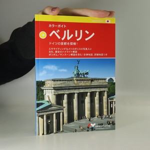 náhled knihy - ベルリン (Berlín)