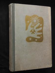náhled knihy - Městečko na dlani (Oppl., 368 s. )