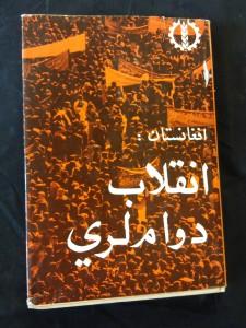 náhled knihy - Afghánistán