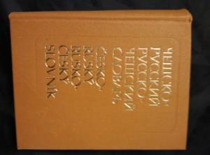náhled knihy - Karmannyj češsko-russkij i russko-češskij slovar (A5, Ocpl, 510 s.)