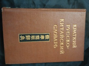 náhled knihy - Kratkij russko-kitajskij slovar - 15000 slov (Ocpl, 516 s.)