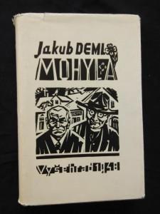 náhled knihy - Mohyla (Oppl, 352 s., 10 vyobr.)