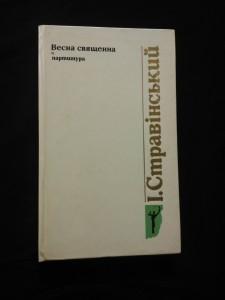 náhled knihy - Vesna svjaščennaja - Svěcení jara - partitura (A4, lam, 168 s.)