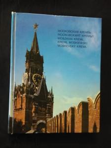 náhled knihy - Moskevský Kreml (lam, 88 bar foto, texty čj, maď, polsky ad.)