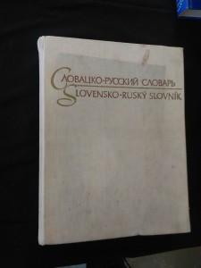 náhled knihy - Slovensko-ruský slovník (A4, Ocpl, 768 s.)