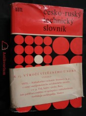 Česko-ruský technický slovník (A4, Ocpl, 864 s.)