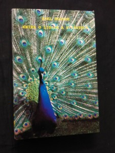 náhled knihy - Kniha o lidech a zvířatech (Ocpl, 160 s., přel. M. Krausová-Lesná)