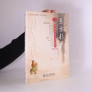 náhled knihy - 东方韵味. The reading text about Chinese culture (Chuť orientu. Text o čínské kultuře, popsaná)