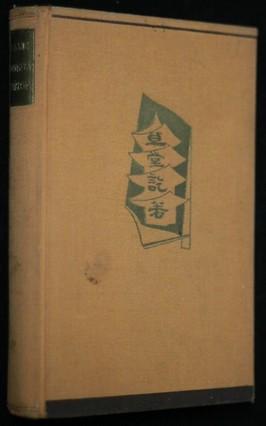 náhled knihy - Drnová střecha : The Grass Roof