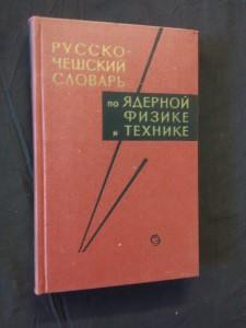 náhled knihy - Russko-češskij slovar po jadernoj fizike i technike (Ocpl, 304 s.)