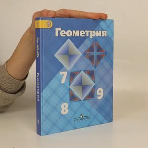náhled knihy - Геометрия. 7-9 классы. (Geometrie. 7-9 třídy)