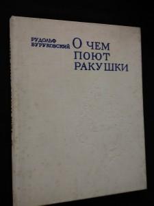 náhled knihy - O čom pajut rakuški - pro sběratele lastur (Ocpl, 112 s., 40 bar vyobr.)