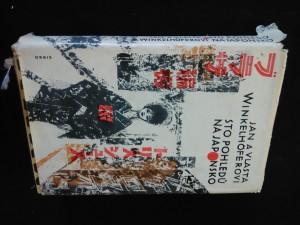 náhled knihy - Sto pohledů na Japonsko (Ocpl., 316 s.)