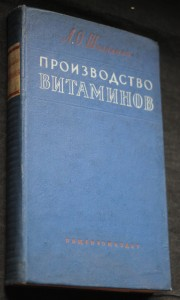 náhled knihy - Производство витаминов