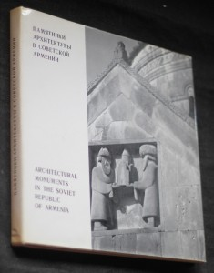 náhled knihy - Architectural monuments in the Soviet republic of Armenia