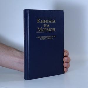 náhled knihy - Книгата на Мормон (Kniha Mormonova)