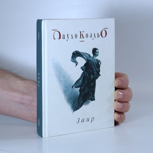 náhled knihy - Заир. (Zair)