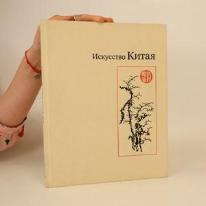 náhled knihy - Искусство Китая (Čínské umění)