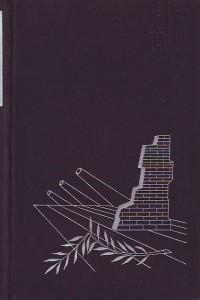 náhled knihy - Válka Pontia Piláta