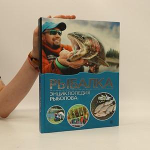 náhled knihy - Рыбалка. (Rybolov)