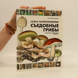 náhled knihy - Самые распространенные съедобные грибы. (Nejběžnější jedlé houby)