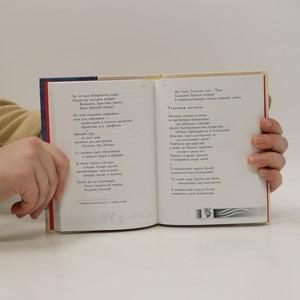 antikvární kniha В Белых Замках Грааля., 2000
