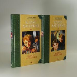 náhled knihy - Маркус и девочки ; Маркус и Сигмунд (2 svazky)