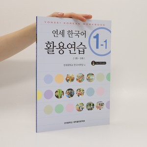 náhled knihy - 연세 한국어 Yonsei Korean Workbook 1-1