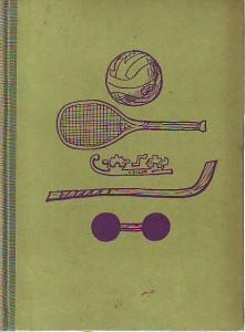Padesát let v našem sportu