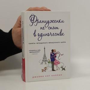 náhled knihy - Француженки не спят в одиночестве