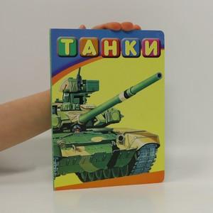 náhled knihy - ТАНКИ (Tanki)