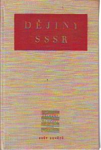 Dějiny SSSR