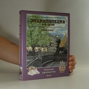 náhled knihy - Энциклопедия для детей : Русская литература (Dětská encyklopedie. Ruská literatura XX. století)
