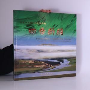 náhled knihy - Bai ming Zhong wai she ying jia jing tou zhong de si ji Xinjiang = The four seasons in Xinjiang photo collection : Xinjiang through the lens of 100 Chinese and foreign photographers