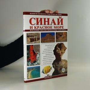 náhled knihy - Синай и Красное море. (Sinaj a Rudé moře)