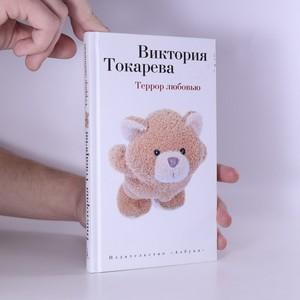 náhled knihy - Террор любовью