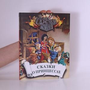 náhled knihy - КАЗКИ ПРО ПРИНЦЕС (Pohádky o princích)