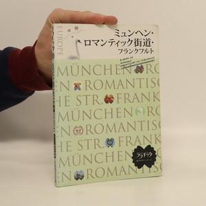náhled knihy - ミュンヘンロマンティック街道。(Mnichovská romantická cesta)