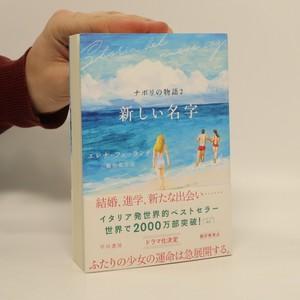náhled knihy - 新しい名字 (Příběh nového jména)