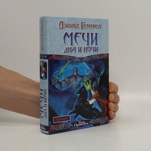 náhled knihy - Мечи Дня и Ночи