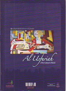 náhled knihy - Al Usfuriah. The Cukoo's Nest.