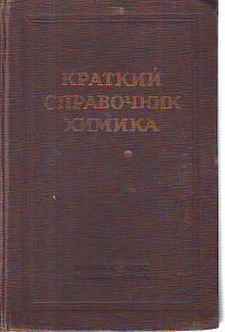 náhled knihy - Kratkij spravočnik chimika