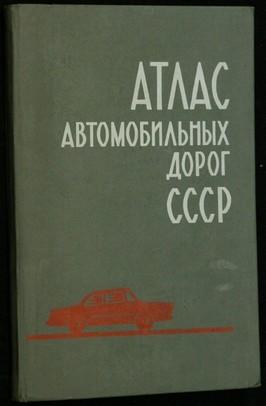 náhled knihy - Aтлас автомобильных дорог СССР
